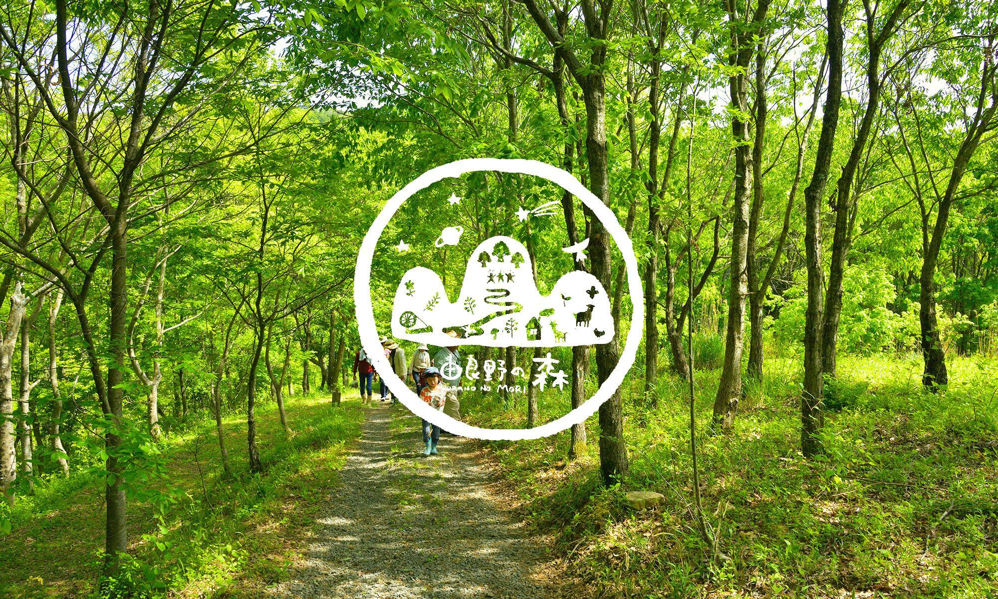 由良野の森(愛媛・久万高原) 豊かな里山環境での生活体験や学習・文化交流
